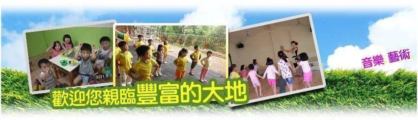 童年是一段享受的時光,學習是一種愉悅的過程,我們希望孩子在大地的每一天都是新鮮豐富而有趣的!
