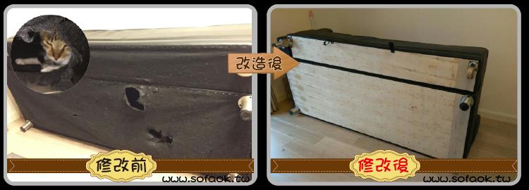 L型沙發封底修理請找吉昌傢俱沙發工廠