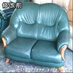 雙人座小出木沙發修理換皮請找吉昌沙發工廠