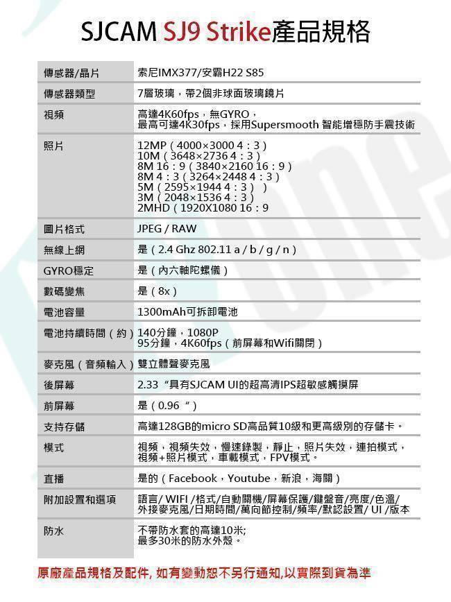 FLYone SJCAM SJ9 Str|FLYone 泓愷科技│行車記錄器數位3C影音--商品介紹