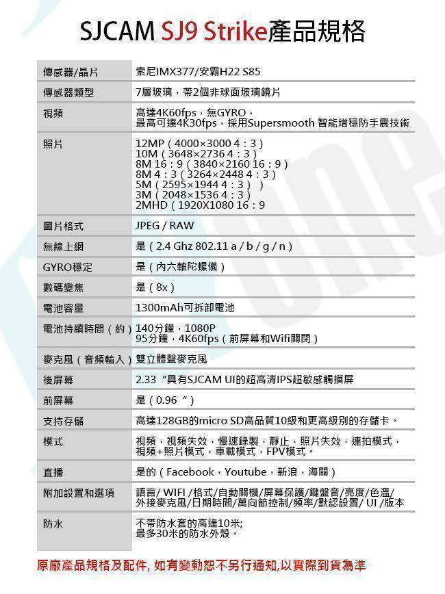 FLYone SJCAM SJ9 Str FLYone 泓愷科技│行車記錄器數位3C影音