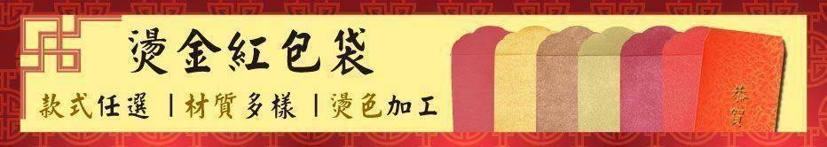 燙金紅包袋-款式任選|材質多樣|燙色加工