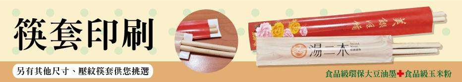 筷套印刷價格-優聯創意設計印刷有限公司