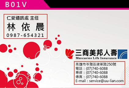 三商美邦人壽名片印刷-B01V