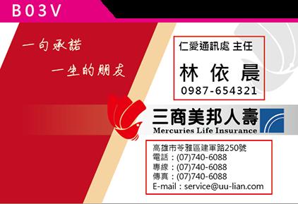 三商美邦人壽名片印刷-B03V