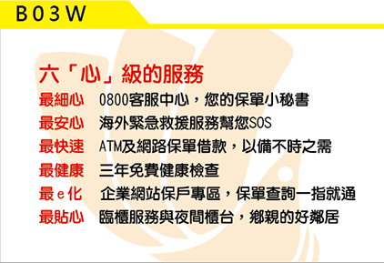三商美邦人壽名片印刷-B03W