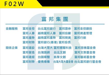 富邦人壽名片印刷-F02W
