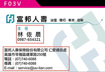 富邦人壽名片印刷-F03V