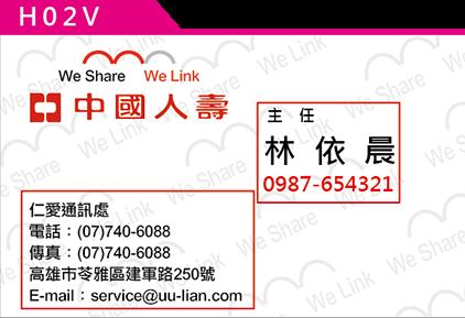 中國人壽名片印刷-H02V