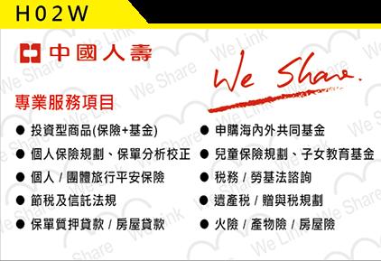 中國人壽名片印刷-H02W