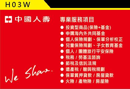 中國人壽名片印刷-H03W
