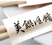 19.5公分壓紋紙筷套-80G模造