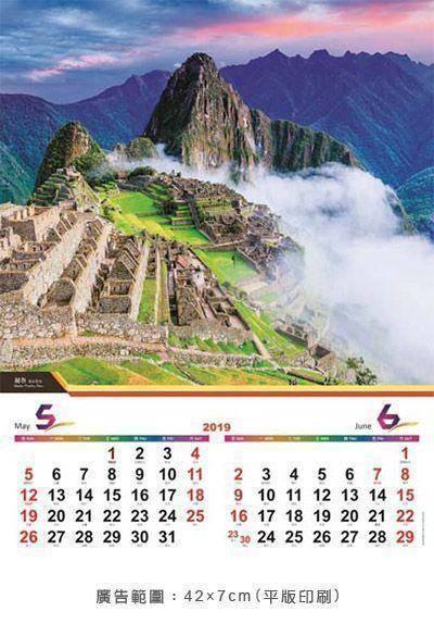 公 版 月曆