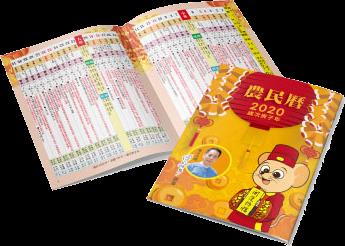 2020農民曆公版圖片