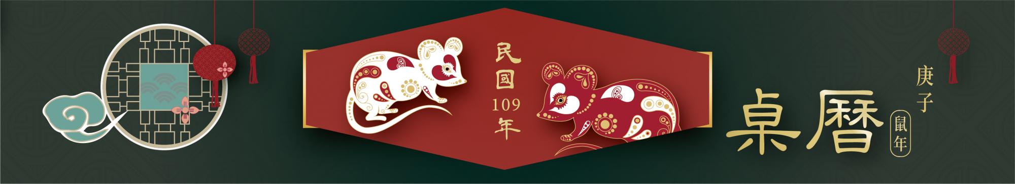 2020桌曆印刷製作