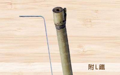 竹旗桿 (附L鐵)-優聯創意設計印刷有限公司