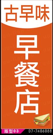 關東旗幟印刷版型03