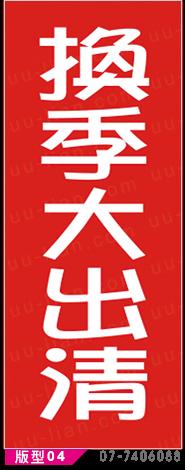 關東旗幟印刷版型04