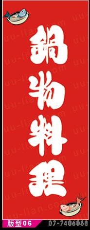 關東旗幟印刷版型06