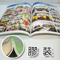 膠裝書籍印刷-優聯創意設計印刷有限公司