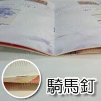 騎馬釘翻閱的程度可以到達180度,裝訂後的書籍較輕薄且容易攜帶。適用於旅行、手機相片、備審資料、作品集、插畫繪本等。