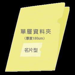 名片A4 L型資料夾印刷