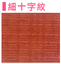 可搭配特殊仿細十字紋材質護膜紋路