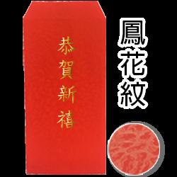 鳳花紋香水紅包袋印刷