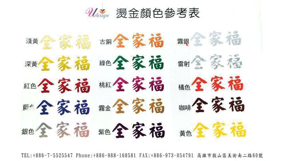 燙金顏色參考表-優聯創意設計印刷有限公司
