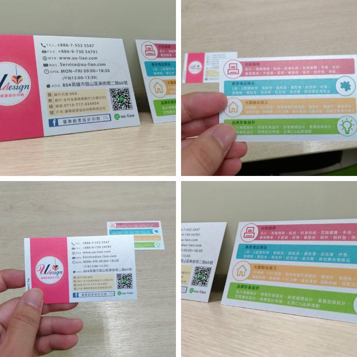 名片設計印刷-優聯創意設計印刷有限公司