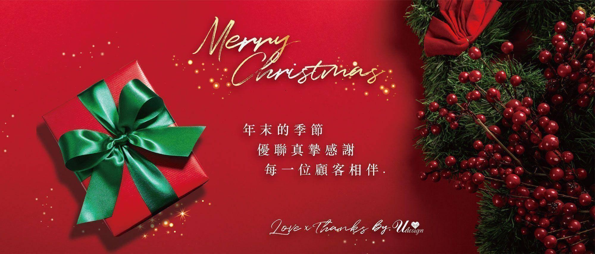 2018聖誕節節慶-優聯創意設計印刷有限公司