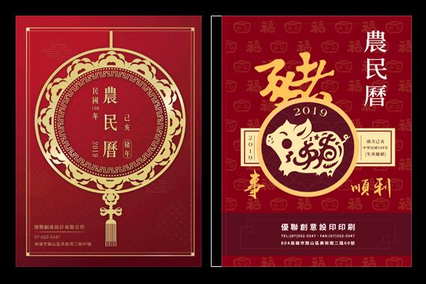 農民曆2019版本封面-優聯創意設計印刷有限公司