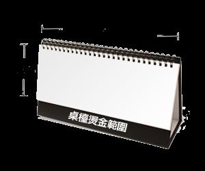 特價桌曆C款
