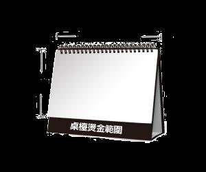 特價桌曆D款
