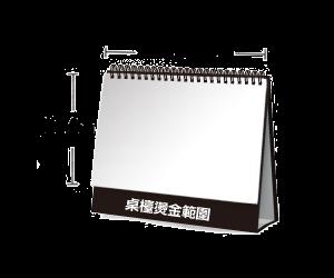 特價桌曆F款