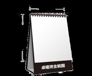 特價桌曆G款