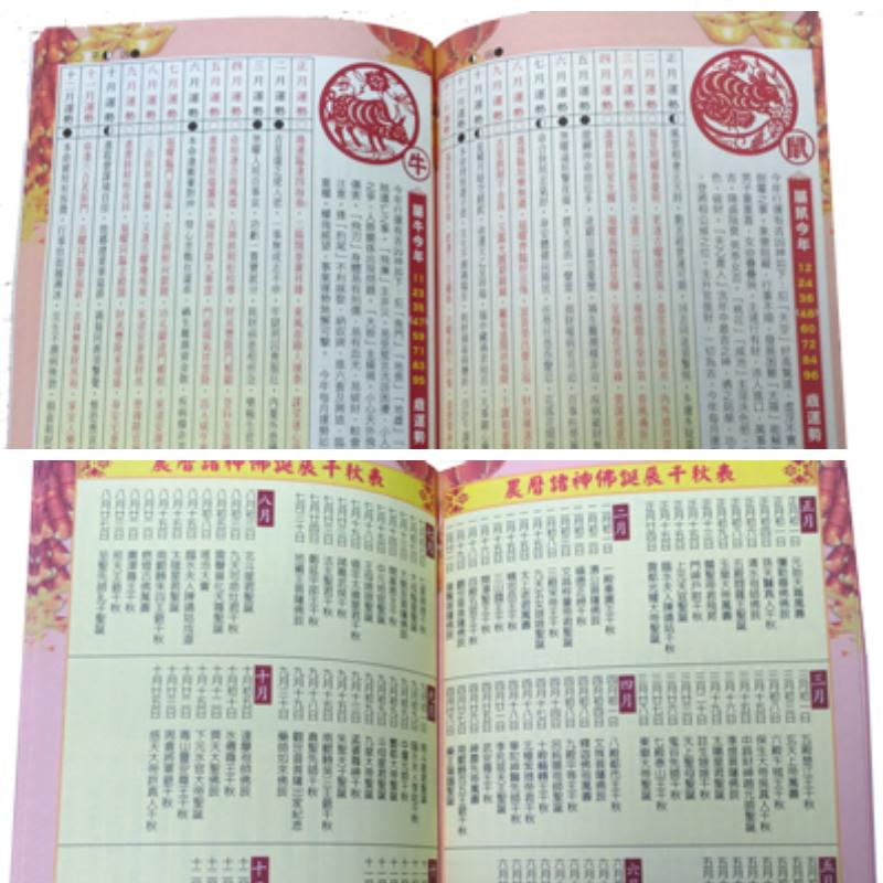 108農民曆內頁印刷展示1