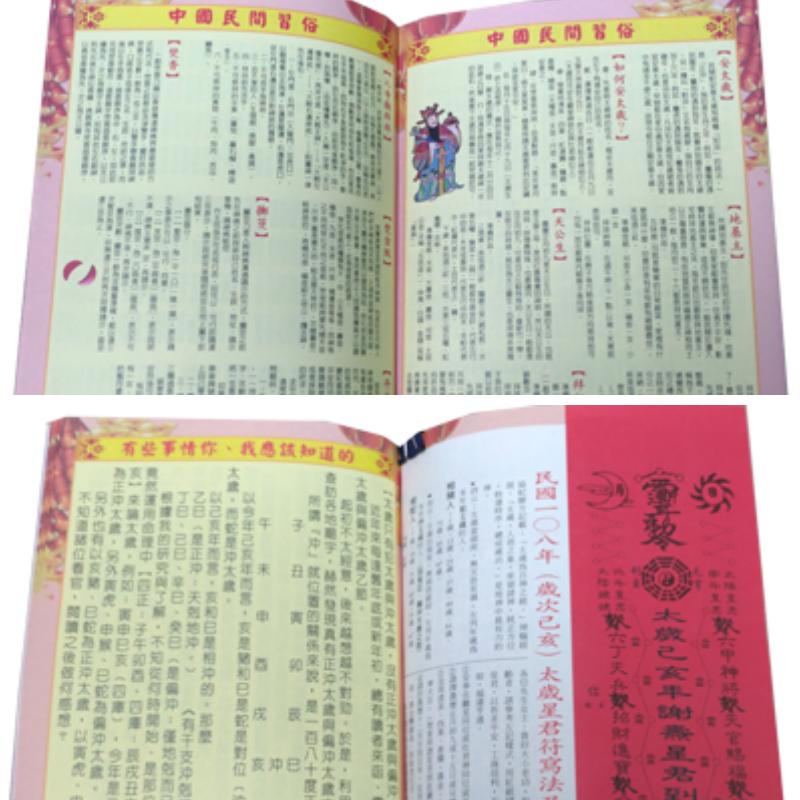 108農民曆印刷製作內頁展示圖2