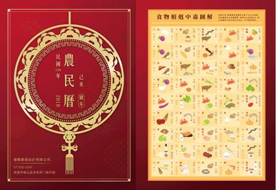108農民曆印刷製作-農民曆封面封底