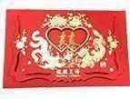 中式傳統喜帖19-優聯創意設計印刷有限公司