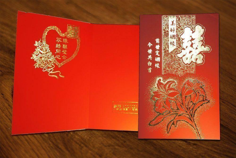 中式傳統喜帖A120228商品圖1