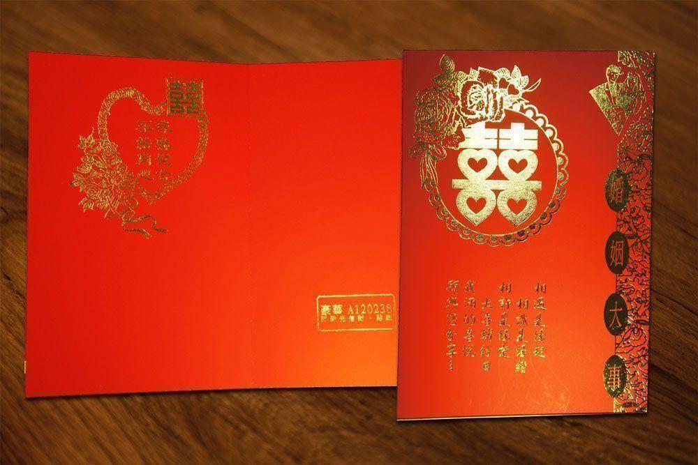 中式傳統喜帖邀請卡A120238商品圖1