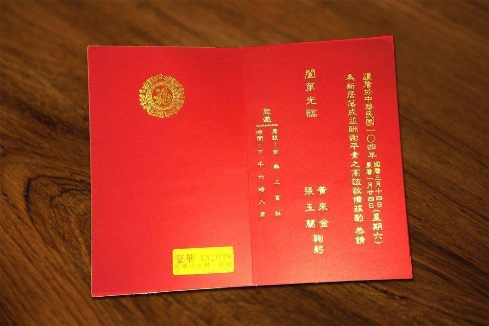 中式傳統喜帖內卡推薦A32038商品圖2