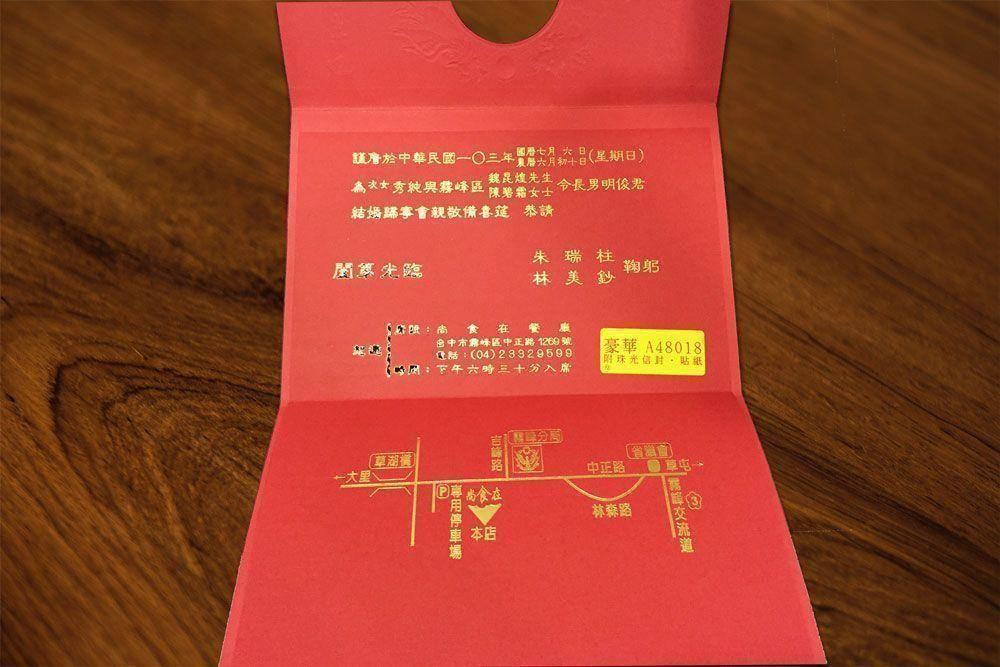 中式燙金經典喜帖展開A48018商品圖3