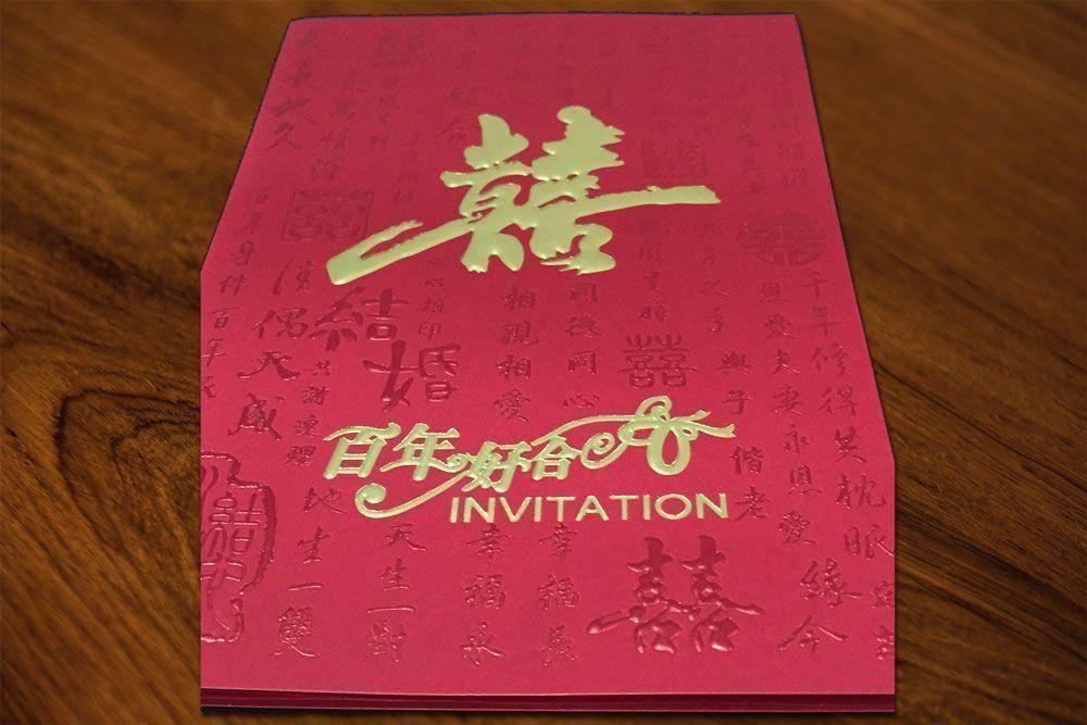 中式傳統喜帖推薦A56028商品圖1