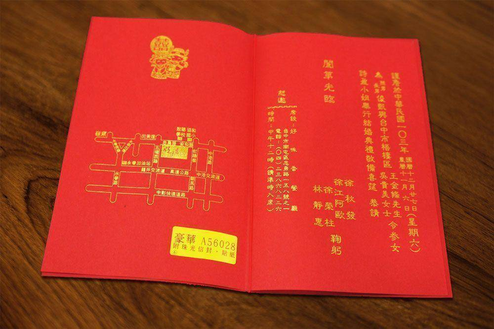 中式傳統喜帖展開推薦A56028商品圖2