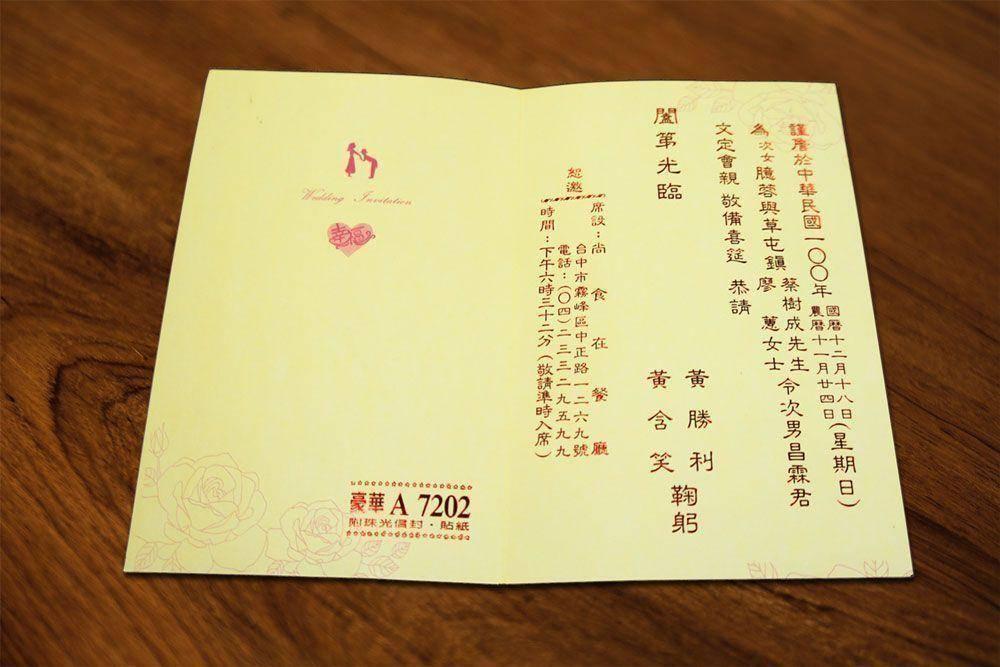 西式紙雕喜帖內卡推薦A7202商品圖2