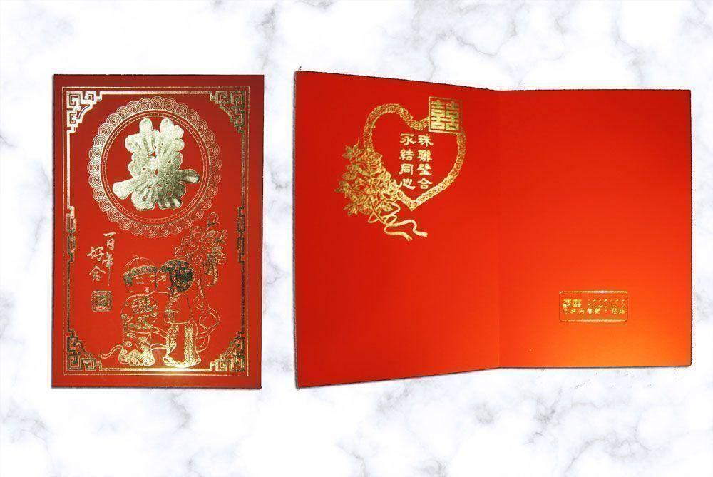 中式傳統喜帖-優聯創意設計印刷有限公司