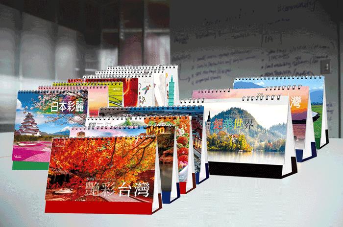 印刷品桌曆與月曆
