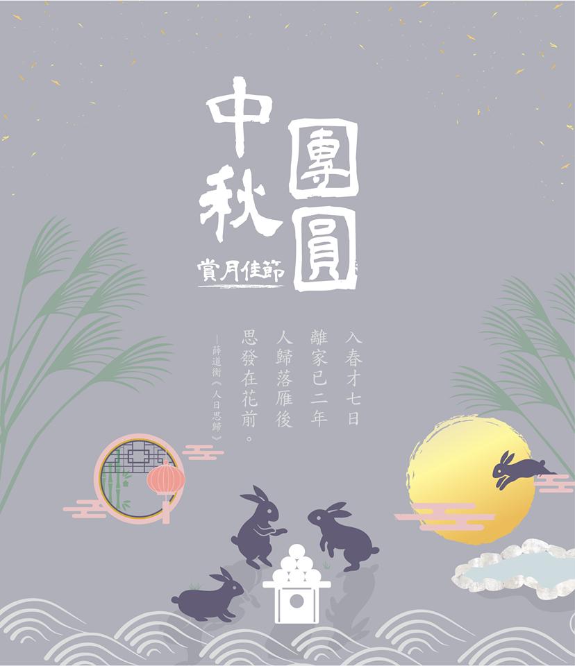 2019中秋節慶休假圖片-優聯創意設計印刷有限公司